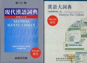 漢語大辞典
